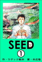 SEED(分冊版)の画像