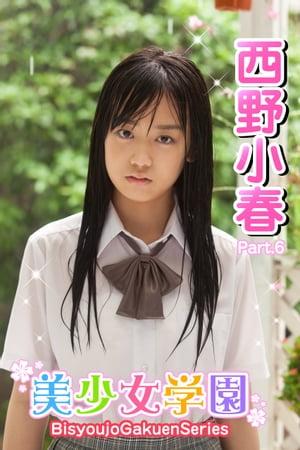 美少女学園 西野小春 Part.6(Ver2.0)【電子書籍】[ 西野小春 ]