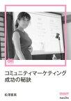 コミュニティマーケティング成功の秘訣(MarkeZine Digital First)【電子書籍】[ 松澤亜美 ]
