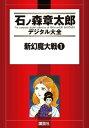 新幻魔大戦(1)【電子書籍】[ 平井和正 ]