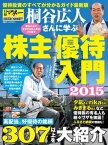 桐谷広人さんに学ぶ株主優待入門2015【電子書籍】