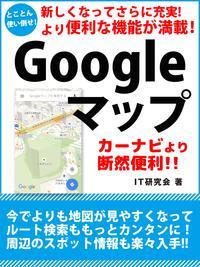 新しくなってさらに充実!より便利な機能が満載! Googleマップ【電子書籍】[ IT研究会 …
