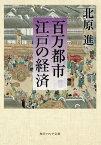百万都市 江戸の経済【電子書籍】[ 北原 進 ]