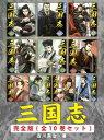 三国志 完全版(全10巻セット)【電子書籍】[ 吉川英治 ]