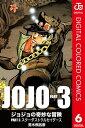 ジョジョの奇妙な冒険 第3部 カラー版 6【電子書籍】[ 荒木飛呂彦 ]
