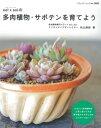 sol × sol の多肉植物・サボテンを育てよう【電子書籍】[ 松山美紗 ]