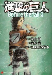 進撃の巨人 Before the fall3