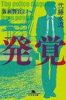 発覚 仮面警官2【電子書籍】[ 弐藤水流 ]