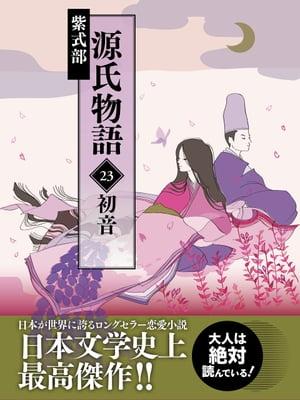 小説・エッセイ, ロマンス  23
