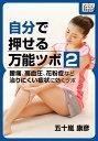 自分で押せる万能ツボ:2腰痛、高血圧、花粉症など治りにくい症...