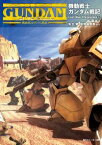 機動戦士ガンダム戦記 Lost War Chronicles(2)【電子書籍】[ 林 譲治 ]