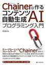 Chainerで作る コンテンツ自動生成AIプログラミング入門【電子書籍】[ 坂本俊之 ]