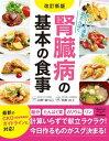 改訂新版 腎臓病の基本の食事【電子書籍】[ 富野康日己 ]