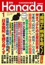 月刊Hanada2019年1月号【電子書籍】