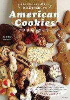 アメリカンクッキー 歴史や文化がぎゅっと詰まった家庭菓子の56レシピ
