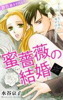 Love Silky 蜜薔薇の結婚【期間限定無料版】 story02