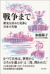 戦争まで 歴史を決めた交渉と日本の失敗【電子書籍】[ 加藤陽子 ]