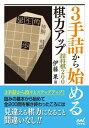 3手詰から始める 棋力アップ詰将棋200【電子書籍】[ 伊藤 果 ]
