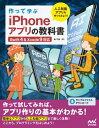 作って学ぶ iPhoneアプリの教科書 【Swift4&Xcode 9対応】【電子書籍】[ 森 巧尚 ]