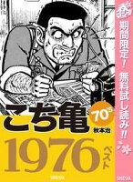 こち亀70's 1976ベスト【期間限定無料】