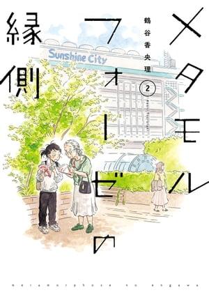 コミック, その他 (2)