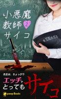 【2巻】小悪魔教師♡サイコ(フルカラー)