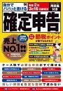 自分でパパッと書ける確定申告 令和2年3月16日締切分【電子...