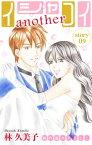 Love Silky イシャコイanother story09【電子書籍】[ 林久美子 ]
