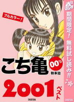 こち亀00's 2001ベスト【期間限定無料】