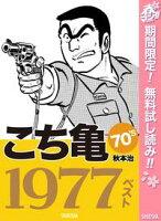 こち亀70's 1977ベスト【期間限定無料】