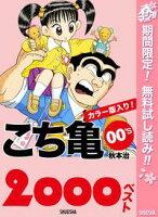 こち亀00's 2000ベスト【期間限定無料】