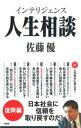 インテリジェンス人生相談 復興編【電子書籍】[ 佐藤優 ]
