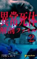 【2巻】異常死体解剖ファイル(フルカラー)