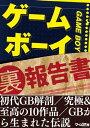 ゲームボーイ(裏)報告書【電子書籍】[ 三才ブックス ]
