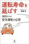 運転寿命を延ばす 50代からの安全運転の心得【電子書籍】[ 時野学 ]