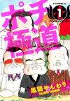 ポチ極道(1)【電子書籍】[ 風間やんわり ]