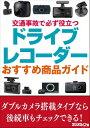 楽天Kobo電子書籍ストアで買える「交通事故で必ず役立つ ドライブレコーダーおすすめ商品ガイド【電子書籍】[ 三才ブックス ]」の画像です。価格は100円になります。