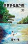Zhuge Liang's Love in Heaven (Vol 1)諸葛亮天庭之戀(上卷)【電子書籍】[ Xue Bing ]