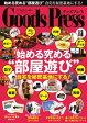 GoodsPress 2014年1月号2014年1月号【電子書籍】