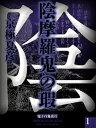 陰摩羅鬼の瑕(1) 【電子百鬼夜行】【電子書籍】[ 京極夏彦 ]
