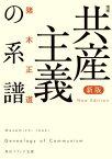 新版 増補 共産主義の系譜【電子書籍】[ 猪木 正道 ]