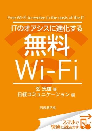 ITのオアシスに進化する無料Wi-Fi(日経BP Next ICT選書)日経コミュニケーション専門記者Report(3)【電子書籍】[ 玄 忠雄 ]