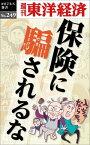 保険に騙されるな週刊東洋経済eビジネス新書No.249【電子書籍】