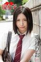 兎月りお 現女子 Vol.01【電子書籍】[ 兎月りお ]