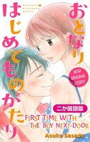 【二か国語版】Love Jossie おとなりはじめてものがたり story02