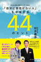 「自分に自信がない人」を卒業する44のヒント東日本大震災復興のリーダーが語る【電子書籍】[ 村井嘉浩 ]