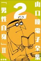 山口瞳 電子全集2 『男性自身II 1968〜1971年』