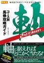 コース別馬券攻略ガイド 軸 2nd Edition【電子書籍...