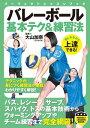 バレーボール 基本テク&練習法【電子書籍】[ 大山加奈 ]
