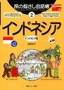 旅の指さし会話帳 2 インドネシア【電子書籍】[ 武部洋子 ]